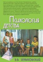 Психология детства