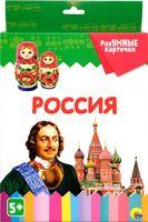 Разумные карточки. Россия