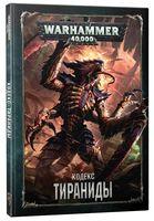 Warhammer 40.000. Кодекс: Тираниды