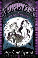 Амелия Клык и лорды-единороги