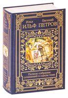 Илья Ильф и Евгений Петров. Полное собрание сочинений в одном томе