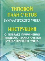 Типовой план счетов бухгалтерского учета