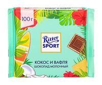 """Шоколад молочный """"Ritter Sport. Кокос и вафля"""" (100 г)"""