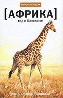 Африка. Год в Ботсване