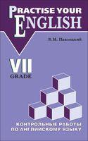 Контрольные работы по английскому языку. 7 класс