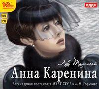 Анна Каренина. Аудиоспектакль. МХАТ СССР