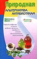Природная альтернатива антибиотикам
