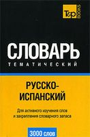 Русско-испанский тематический словарь (3000 слов)