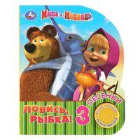 Маша и медведь. Ловись, рыбка. Книжка-игрушка (1 кнопка с 3 пеcенками)