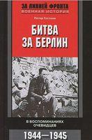 Битва за Берлин. В воспоминаниях очевидцев. 1944-1945