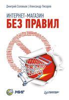 Интернет-магазин без правил