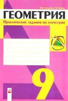 Практические задания по геометрии. 9 класс