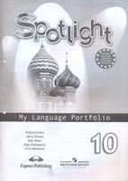 Spotlight 10. My Language Portfolio
