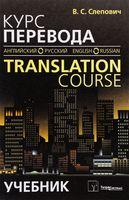 Курс перевода: английский - русский