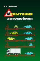 Испытания автомобиля