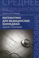 Математика для медицинских колледжей. Задачи с решениями