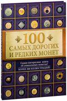100 самых дорогих и редких монет