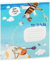 """Тетрадь в линейку """"Легко!"""" (12 листов; в ассортименте)"""