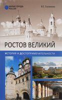 Ростов Великий. История и достопримечательности