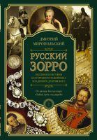 Русский Зорро, или Подлинная жизнь благородного разбойника Дубровского