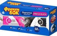 """Перчатки многоразовые нитриловые """"Pink&Black"""" (50 шт.)"""