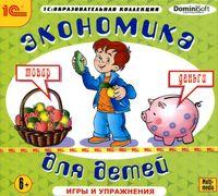 1С:Образовательная коллекция. Экономика для детей