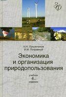 Экономика и организация природопользования