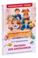 Рассказы для школьников
