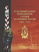 Отдельный корпус пограничной стражи на границе России (1893-1919 гг.)