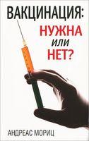 Вакцинация. Нужна или нет?