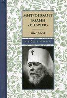 Митрополит Иоанн (Снычев). Письма. Избранное