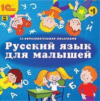 1С:Образовательная коллекция. Русский язык для малышей