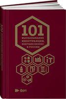 101 высказывание иностранцев, ведущих бизнес в России