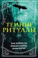 Темные ритуалы (Комплект из 4-х книг)