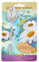 """Ложка чайная металлическая на открытке """"Марина"""" (13,7 см)"""
