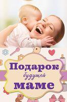 Подарок будущей маме (Комплект из 3-х книг)