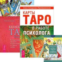 """Карты Таро в работе психолога. Книга Таро Райдера-Уэйта (комплект из 2-х книг + набор из 78 карт """"Универсальное таро Уэйта"""")"""