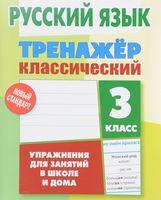 Русский язык. Тренажёр классический. 3 класс