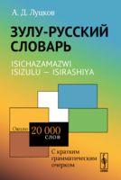 Зулу-русский словарь