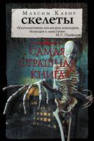 Самая страшная книга. Скелеты (м)