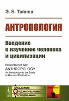 Антропология. Введение к изучению человека и цивилизации (м)