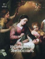 Испанская живопись. XV-XVIII век