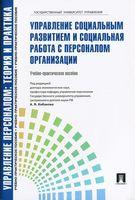 Управление социальным развитием и социальная работа с персоналом организации