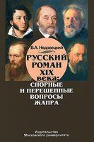 Русский роман ХIХ века. Спорные и нерешенные вопросы жанра