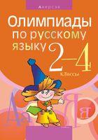 Олимпиады по русскому языку. 2-4 классы