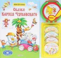 Корней Чуковский. Сказки (+ CD-плеер и 4 диска)