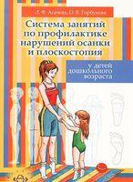 Система занятий по профилактике нарушений осанки и плоскостопия у детей дошкольного возраста