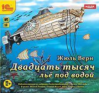 Жюль Верн. Двадцать тысяч лье под водой
