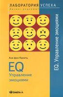 EQ. Управление эмоциями