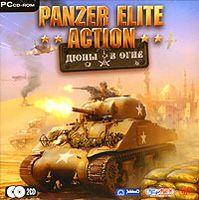Panzer Elite Action. Дюны в огне